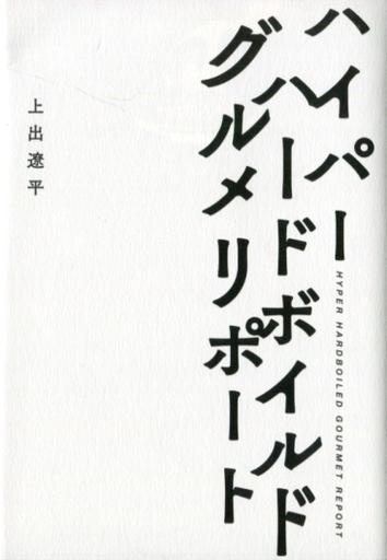 朝日新聞出版 新品 単行本(実用) <<エッセイ・随筆>> ハイパーハードボイルドグルメリポート
