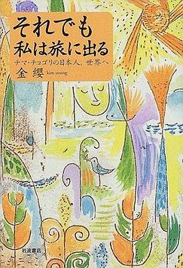 【中古】単行本(実用) <<エッセイ・随筆>> それでも私は旅に出る チマ・チョゴリの日 / 金纓
