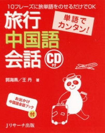【中古】単行本(実用) <<語学>> CD付)単語でカンタン!旅行中国語会話 / 郭海燕