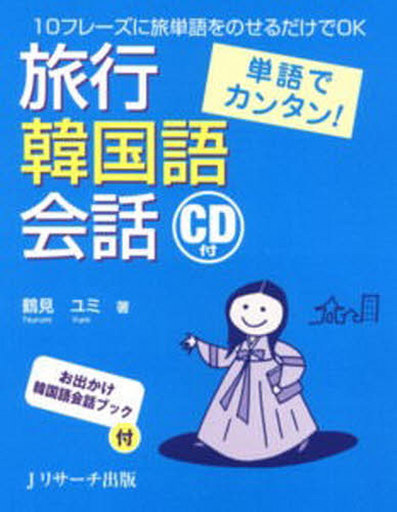 【中古】単行本(実用) <<語学>> 単語でカンタン!旅行韓国語会話 CD付 / 鶴見ユミ