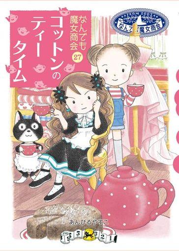 岩崎書店 新品 単行本(実用) <<児童書・絵本>> なんでも魔女商会27 コットンのティータイム
