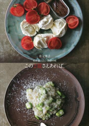 集英社 新品 単行本(実用) <<料理・グルメ>> 有元葉子 この2皿さえあれば。 私が食べたい季節の味