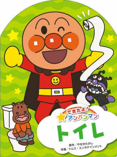 フレーベル館 新品 単行本(実用) <<児童書・絵本>> できたよ!アンパンマン 3 トイレ