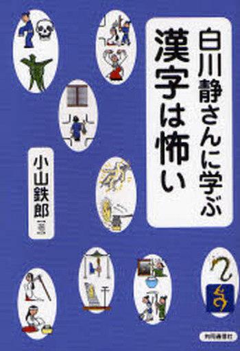 【中古】単行本(実用) <<語学>> 白川静さんに学ぶ 漢字は怖い / 小山鉄郎