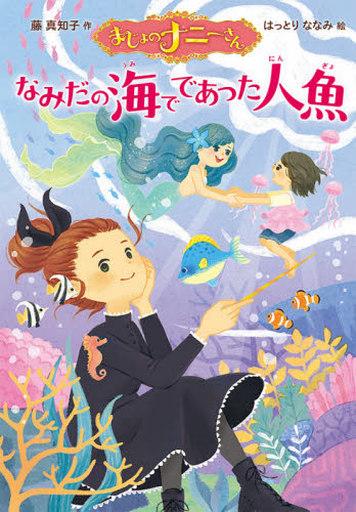 ポプラ社 新品 単行本(実用) <<児童書・絵本>> まじょのナニーさんなみだの海でであった人魚