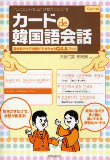 【中古】単行本(実用) <<語学>> カードde韓国語会話?見せるだけで会話が / 天坂仁美