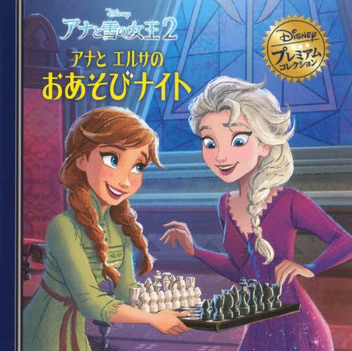 うさぎ出版 新品 単行本(実用) <<児童書・絵本>> アナと雪の女王2 アナとエルサのおあそび