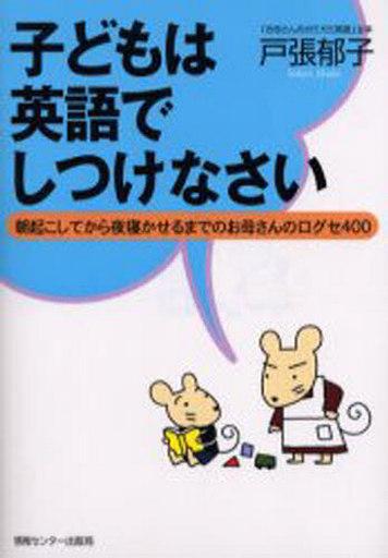 【中古】単行本(実用) <<語学>> CD付)子どもは英語でしつけなさい / 戸張郁子