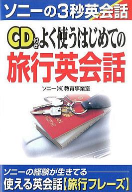 【中古】単行本(実用) <<語学>> CD付)よく使うはじめての旅行英会話 / ソニー教育事業室