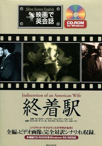 【中古】単行本(実用) <<語学>> 映画で英会話 終着駅 CD-ROM付き / 「映画で英会話」