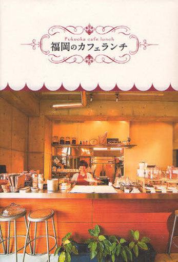 【中古】単行本(実用) <<歴史・地理>> 福岡のカフェランチ