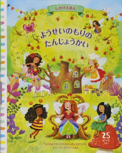 大日本絵画 新品 単行本(実用) <<児童書・絵本>> ようせいのもりのたんじょうかい