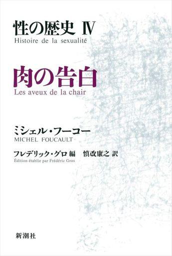 新潮社 新品 単行本(実用) <<エッセイ・随筆>> 性の歴史 4 肉の告白