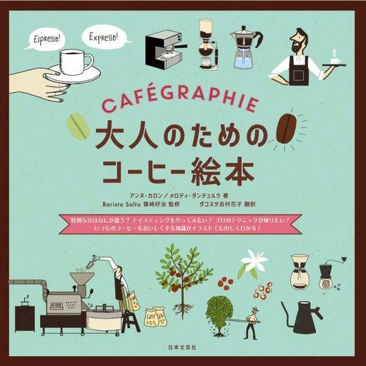 日本文芸社 新品 単行本(実用) <<エッセイ・随筆>> 大人のための たのしいコーヒー絵本