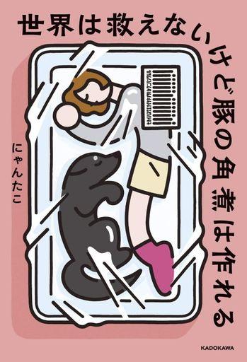 KADOKAWA 新品 単行本(実用) <<日本文学>>> 世界は救えないけど豚の角煮は作れる