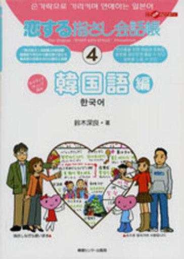 【中古】歴史・地理 <<歴史・地理>> 恋する指さし会話帳 4 韓国語編 / 鈴木深良