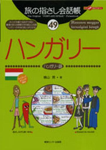 【中古】単行本(実用) <<歴史・地理>> ハンガリー / 横山昇