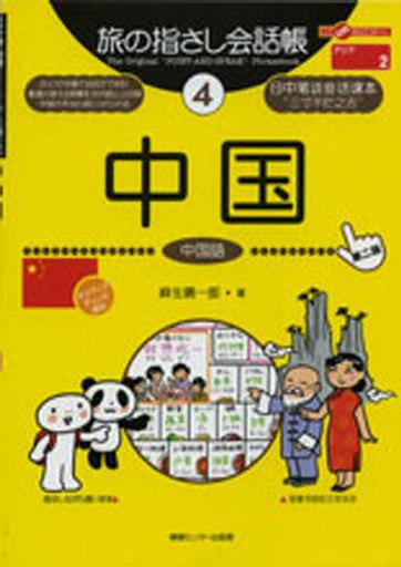 【中古】単行本(実用) <<歴史・地理>> 旅の指さし会話帳<4>中国(中国語) / 麻生晴一郎