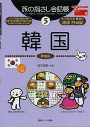 【中古】単行本(実用) <<歴史・地理>> 韓国 第2版 韓国語 / 鈴木深良