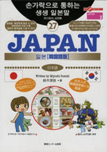 【中古】歴史・地理 <<歴史・地理>> JAPAN 韓国語版 / 鈴木深良