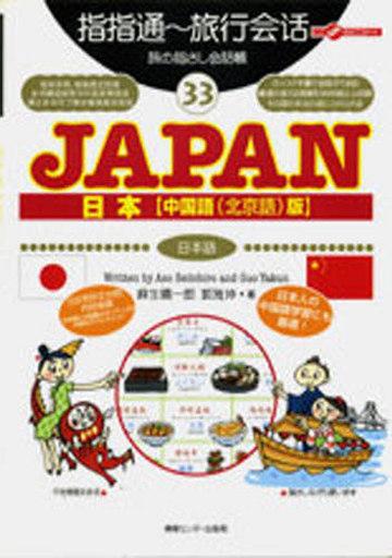 【中古】単行本(実用) <<歴史・地理>> 旅の指さし会話帳33JAPAN【中国語版】 / 麻生晴一郎