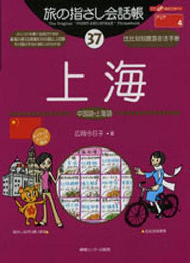 【中古】単行本(実用) <<歴史・地理>> 上海 中国語・上海語 / 広岡今日子