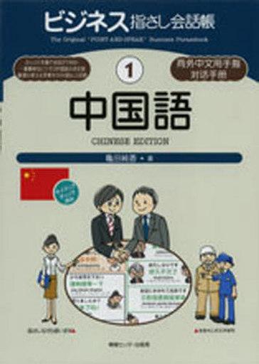 【中古】単行本(実用) <<歴史・地理>> 中国語 / 亀田純香