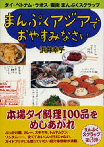 【中古】単行本(実用) <<歴史・地理>> まんぷくアジアでおやすみなさい / 浜井幸子