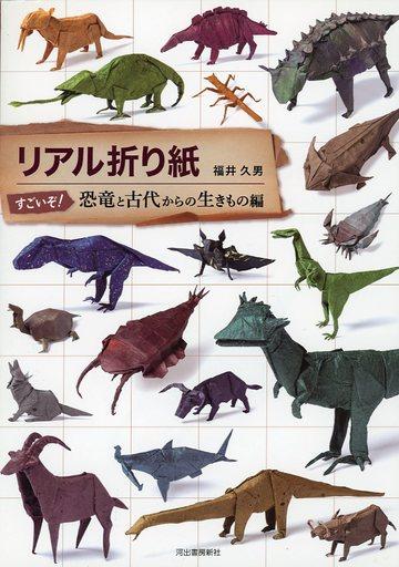 河出書房新社 新品 単行本(実用) <<児童書・絵本>> リアル折り紙 凄いぞ!恐竜と古代からの生きもの編