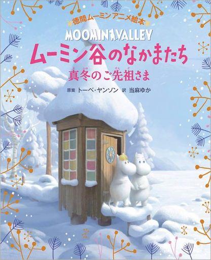徳間書店 新品 単行本(実用) <<絵本>> ムーミン谷のなかまたち 真冬のご先祖さま