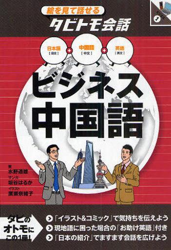 【中古】語学 <<語学>> ビジネス中国語 中国語+日本語 英語 / 水野通雄