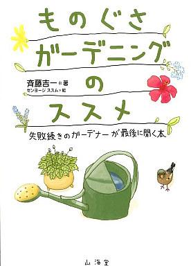 【中古】単行本(実用) <<生活・暮らし>> ものぐさガーデニングのススメ / 斉藤吉一