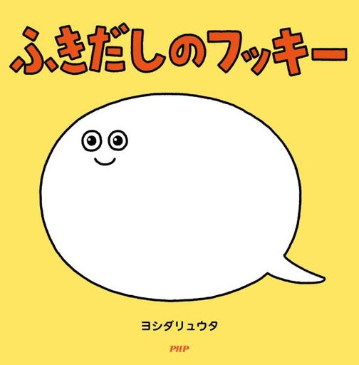 PHP研究所 新品 単行本(実用) <<児童書・絵本>> ふきだしのフッキー