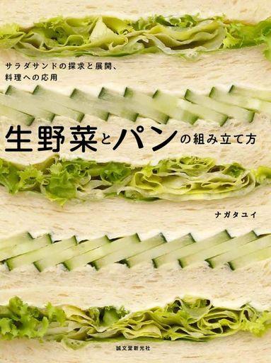 誠文堂新光社 新品 単行本(実用) <<レシピ>> 生野菜とパンの組み立て方
