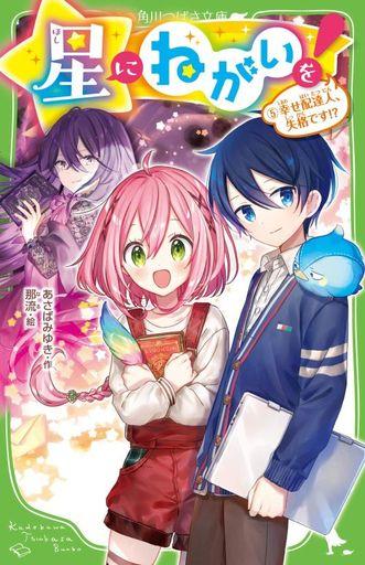 KADOKAWA 新品 単行本(実用) <<児童書・絵本>> 星にねがいを!(5) 幸せ配達人、失格です!?