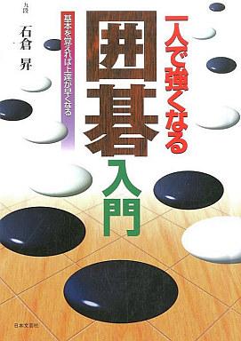 【中古】単行本(実用) <<趣味・雑学>> 一人で強くなる囲碁入門 / 石倉昇