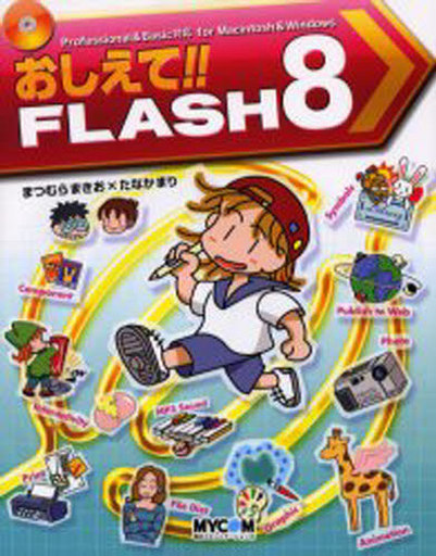 【中古】単行本(実用) <<コンピュータ>> おしえて!!FLASH8(CD-R1枚) / まつむらまきお/たなかまり