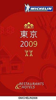 【中古】単行本(実用) <<料理・グルメ>> ミシュランガイド東京2009 日本語版 / 日本ミシュランタイヤ