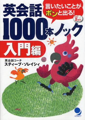 【中古】単行本(実用) <<語学>> 英会話1000本ノック 入門編 CD付 / S・ソレイシィ