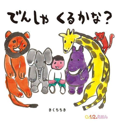 福音館書店 新品 単行本(実用) <<絵本>> でんしゃ くるかな?