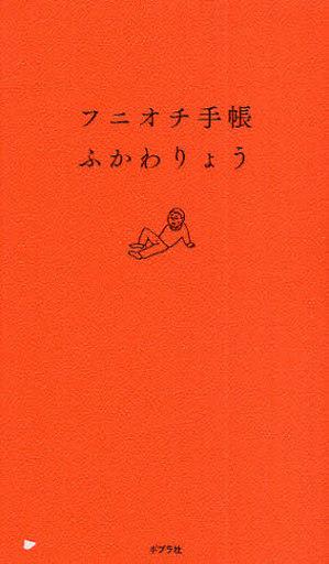 【中古】単行本(実用) <<芸能・タレント>> フニオチ手帳 / ふかわりょう