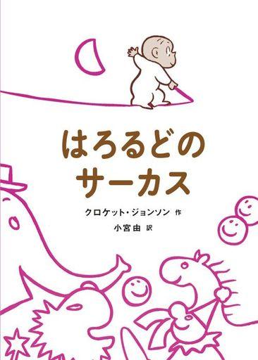 出版ワークス 新品 単行本(実用) <<児童書・絵本>> はろるどのサーカス