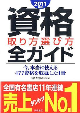 【中古】ビジネス <<ビジネス>> 2011年版 資格取り方選び方全ガイド / 高橋書店編集部
