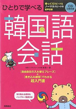 【中古】単行本(実用) <<語学>> CD付)ひとりで学べる 韓国語会話 超入門書 / 季清一