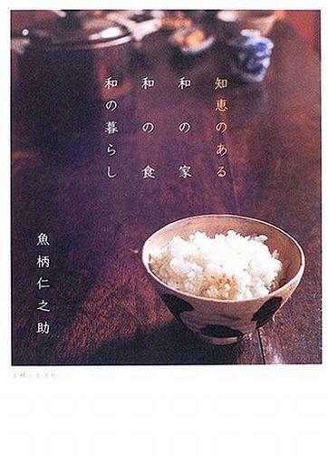 【中古】単行本(実用) <<生活・暮らし>> 知恵のある 和の家 和の食 和の暮らし / 魚柄仁之助