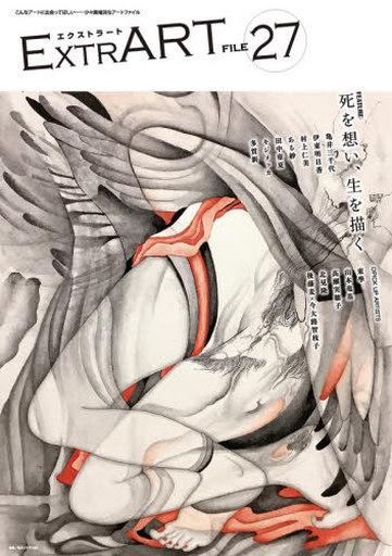 アトリエサード 新品 単行本(実用) <<芸術・美術>> 別冊TH ExtrART file.27 死を想い、生を描く
