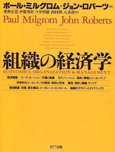 【中古】単行本(実用) <<政治・経済・社会>> 組織の経済学 / ポール・ミルグロム