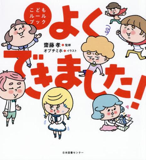 日本図書センター 新品 単行本(実用) <<児童書・絵本>> 付録付)よくできました! こどもルールブック