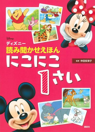 講談社 新品 単行本(実用) <<児童書・絵本>> ディズニー 読み聞かせえほん にこにこ1さい