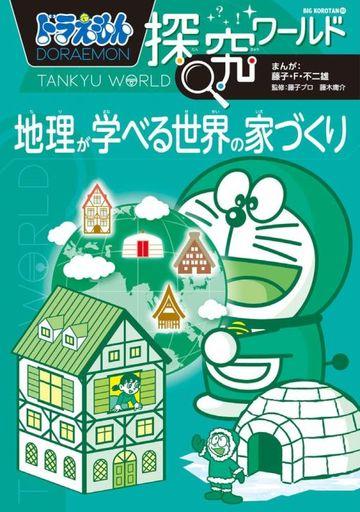 小学館 新品 単行本(実用) <<児童書・絵本>> ドラえもん探究ワールド 地理が学べる世界の家づくり